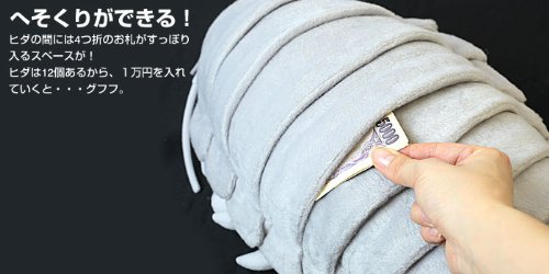 Giant Isopod Realistic Plush Doll (XL Size)